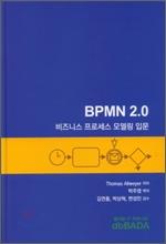 Cover BPMN 2.0 Koreanisch